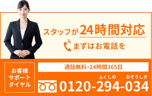 スタッフが24時間対応まずはお電話を